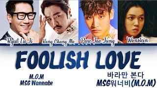 M.O.M (엠오엠) - 'Foolish Love' [바라만 본다] MSG워너비 [놀면 뭐하니?] Color Coded Lyrics/가사 [Han Rom Eng]