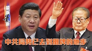 中共局勢已去到攤牌的地步〈蕭若元:最新蕭析〉2014-04-23