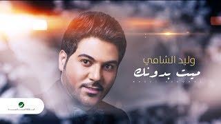 Waleed Al Shami ... Maeet Bedonak - Lyrics 2019   وليد الشامي ... ميت بدونك - بالكلمات تحميل MP3
