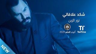 تحميل اغاني Noor Al Zain - Shkad Alaqat (Promo) | نور الزين - شكد علاقاتي MP3