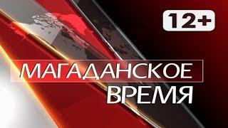#мтквидео #новости Магаданское время от 19 октября 2018