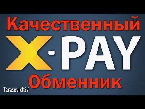 Как пройти регистрацию в обменнике X-PAY