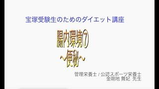 宝塚受験生のダイエット講座〜腸内環境⑦便秘〜のサムネイル画像