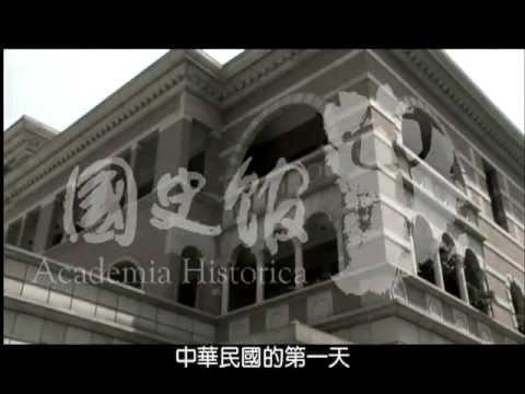 【鼎革之際-辛亥革命與中華民國的誕生】5分鐘搶先看