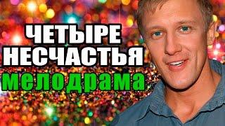 Четыре несчастья, Новая мелодрама 2016, Русские сериалы про любовь новинки