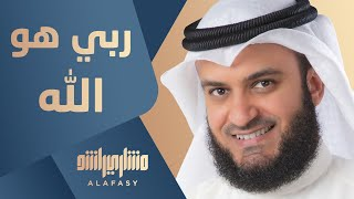 تحميل اغاني ربي هو الله مشاري راشد العفاسي (ألبوم قلبي محمد ﷺ) - Mishari Rashid Alafasy Rabbi Hu Allah MP3