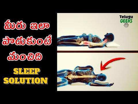 HOW TO SLEEP BETTER | RIGHT SLEEPING POSITION FOR GOOD HEALTH | SLEEP HEALTHY | IN TELUGU