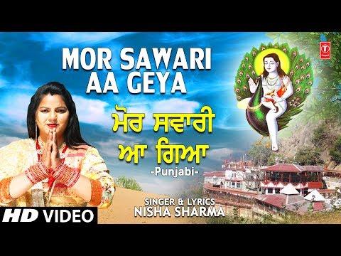 MOR SAWARI AA GEYA I NISHA SHRMA I Punjabi Balaknath Bhajan I New Full HD Video Song