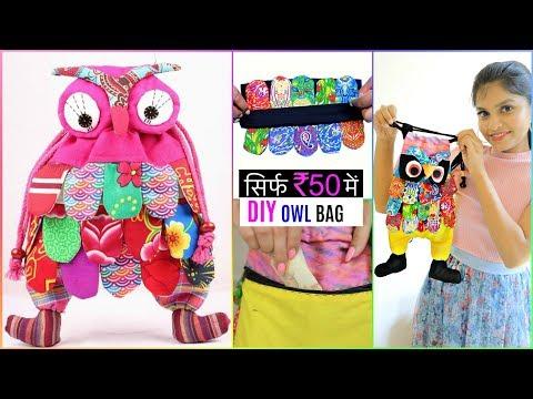 सिर्फ ₹50 में बनाएं DIY OWL BAG   #Craft #Teenagers #Anaysa #DIYQueen