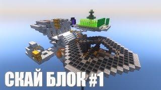 СКАЙ БЛОК #1 - Мощные генераторы ресурсов | Миллионер за 1 серию!