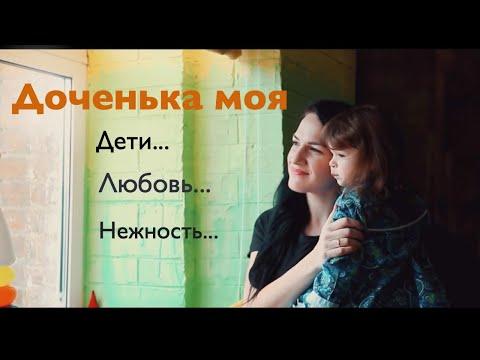 Самая Душевная Песня про Дочку! Марина Селиванова и Заслуженный артист России Валерий Сёмин.
