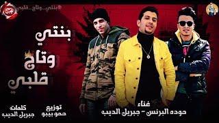 اغاني حصرية مهرجان بنتى وتاج قلبى - حوده البرنس - جبريل الديب - شعبيات 2020 تحميل MP3