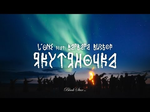 L'ONE - Якутяночка (feat. Варвара Визбор)