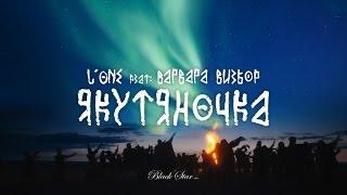 L'ONE   Якутяночка (feat. Варвара Визбор)