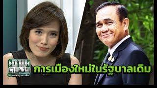 การเมืองไทยในรัฐบาลประยุทธ์ สมัย 2  | ถามตรงๆกับจอมขวัญ | 06 มิ.ย. 62