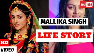 mallika singh lifestyle - मुफ्त ऑनलाइन