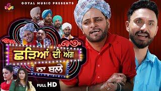Gurchet Chitarkar | Chhadeyan Di Agg Na Bale | Goyal Music | New Punjabi Movies 2020 Full Movie