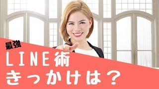 LINE術を始めたきっかけ <新世代・恋愛婚活ストラテジー> - YouTube