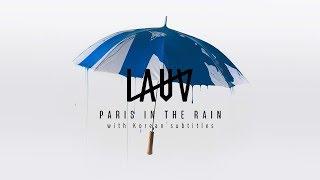 [한국어 가사 해석] Lauv   Paris In The Rain (2018)