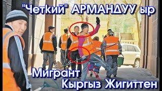 Москвалык Мигрант Кыргыз Баланын