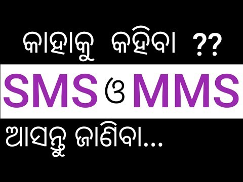 What is sms and mms in odia.