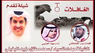 تحميل اغاني شيله تقدم مهداء إلى سعد مطلق البغيلي اداء مهنا العتيبي MP3