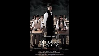 K-Drama Nightmare Teacher Various Artists : Vanish