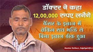 Shankar Rathaur Delhi