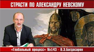 Страсти по Александру Невскому