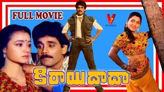 Kirayi Dada Telugu Full Length Movie | Nagarjuna | Amala | Jayasudha | Khusboo | V9 Videos