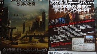 メイズ・ランナー2:砂漠の迷宮A2015映画チラシディラン・オブライエン