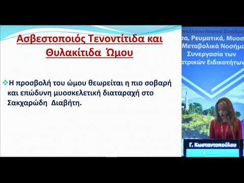 Γ. Κωνσταντοπούλου - Σακχαρώδης διαβήτης. Μυοσκελετικές εκδηλώσεις