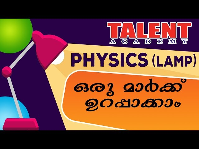 Kerala PSC Physics for University Assistant Exam