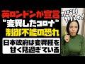 英ロンドンが宣言「変異したコロナで制御不能の恐れ」日本政府は変異種を甘く見過ぎている!