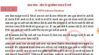 महात्मा गांधी जीवनी Hindi Dictation || 500 words
