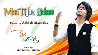 """Maa Tujhe Salaam"" [A. R. Rahman] - Vande Mataram Song Cover By Ashish Maratha."