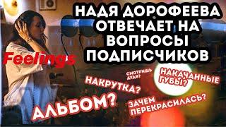 Надя Дорофеева отвечает на вопросы подписчиков