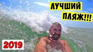 ЛУЧШИЙ ПЛЯЖ ПОД ОДЕССОЙ ...  Каролино Бугаз 2019 - отличный песчаный пляж !!!