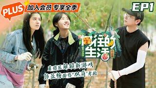 【会员专享】《向往的生活4 未播加长版》第1期:何炅黄磊与节目组谈判 周迅直言超喜欢郭麒麟|芒果TV会员频道