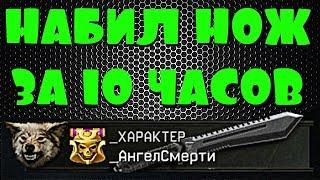 ШОК ✓ СТРИМЕР НАБИЛ НОВЫЙ НОЖ ЗА НОЧЬ ★ BOWIE M48 | WARFACE