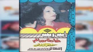 تحميل اغاني Asaad W Mohmmad غادة سالم - أسعد ومحمد MP3