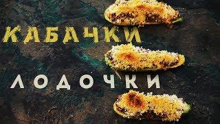 Фаршированные Кабачки Сыром и Овощами| Вкуснямба | #Borsch