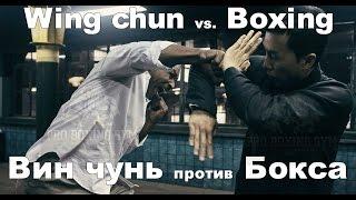 Вин-Чунь против Бокса / Wing-Chun vs. Boxing