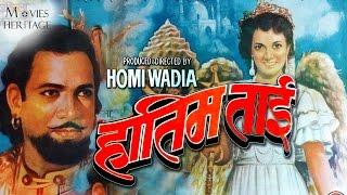 Hatim Tai 1956 Full Movie  PJairaj Shakila  Bollywood Classic Movie  Movies Heritage