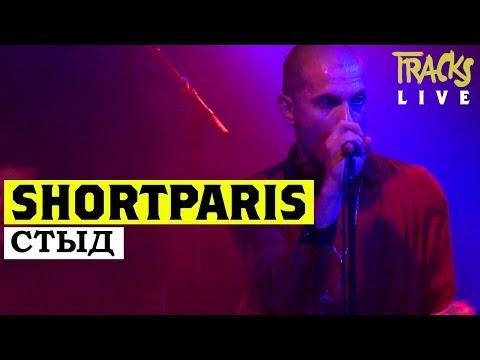 "Shortparis – ""Стыд (Shame)"" live @ Pop-Kultur Festival Berlin 2018   Arte TRACKS"
