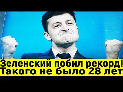СРОЧНО Зеленский побил рекорд за всю историю Украины: Это вам не Порошенко 01.12.2019