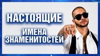 Настоящие имена российских и голливудских знаменитостей, звёзд кино и шоу-бизнеса