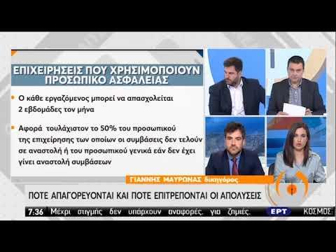 Πότε απαγορεύονται και πότε επιτρέπονται οι απολύσεις | 25/05/2020 | ΕΡΤ