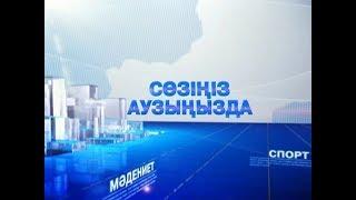 Сөзіңіз аузыңызда (Рика ТВ) 20 шілде  2018 жыл