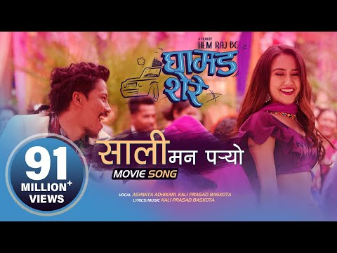 Sali Mann Paryo | Nepali Movie Ghamad Shere Song